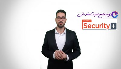 دوره Security+