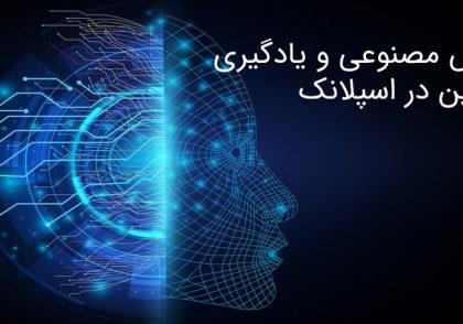 هوش مصنوعی و یادگیری ماشین در اسپلانک