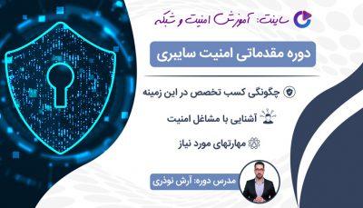 دوره مقدماتی امنیت سایبری
