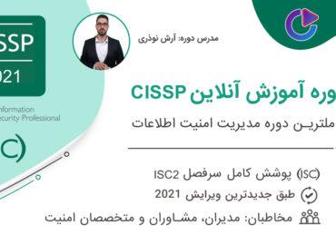 دوره آموزش CISSP2021