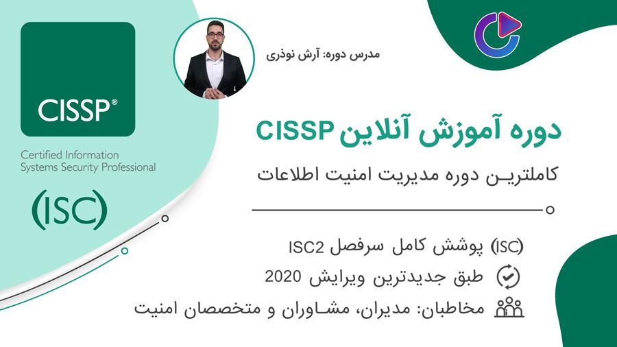 آموزش CISSP