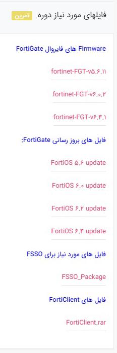 فایل های آموزش FortiGate