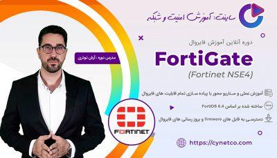 آموزش FortiGate