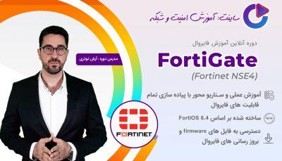 دوره آموزش FortiGate