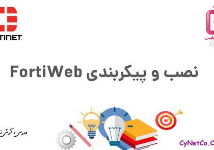 نصب و راه اندازی فورتی وب (FortiWEB) - قسمت اول