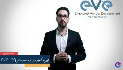 آموزش eve-ng