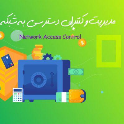 مدیریت و کنترل دسترسی به شبکه