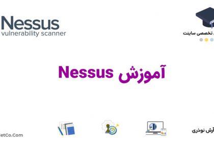 آموزش Nessus