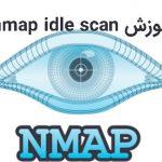 آموزش nmap