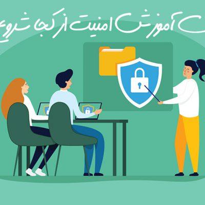 آموزش امنیت