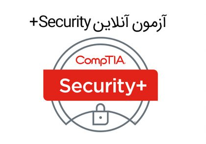 آزمون security+