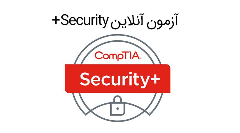 آزمون security+