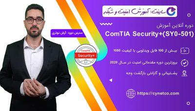 آموزش دوره Security+