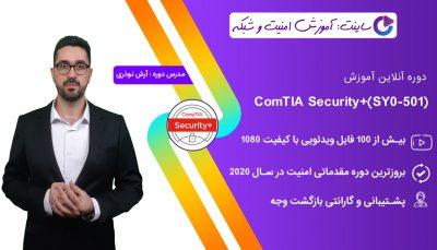 دوره آموزش Security+