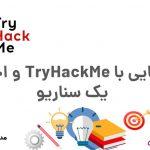 آشنایی با TryHackMe