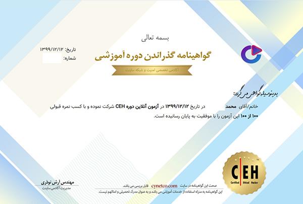 گواهینامه CEH