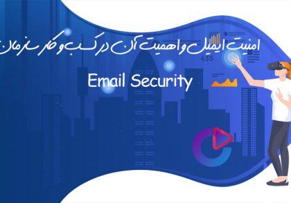 امنیت ایمیل