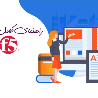 مدارک F5