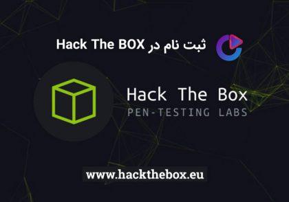 ثبت نام در Hack The Box