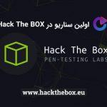 اولین سناریوی hack the bo