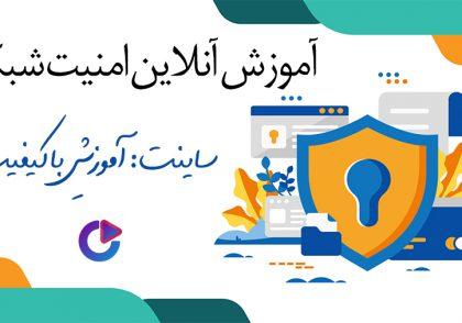 آموزش آنلاین امنیت شبکه