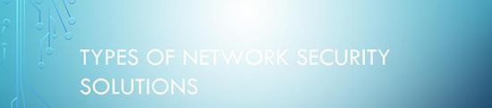 انواع امنیت شبکه
