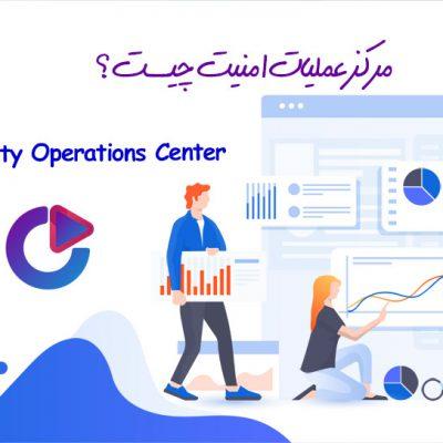 مرکز عملیات امنیت SOC