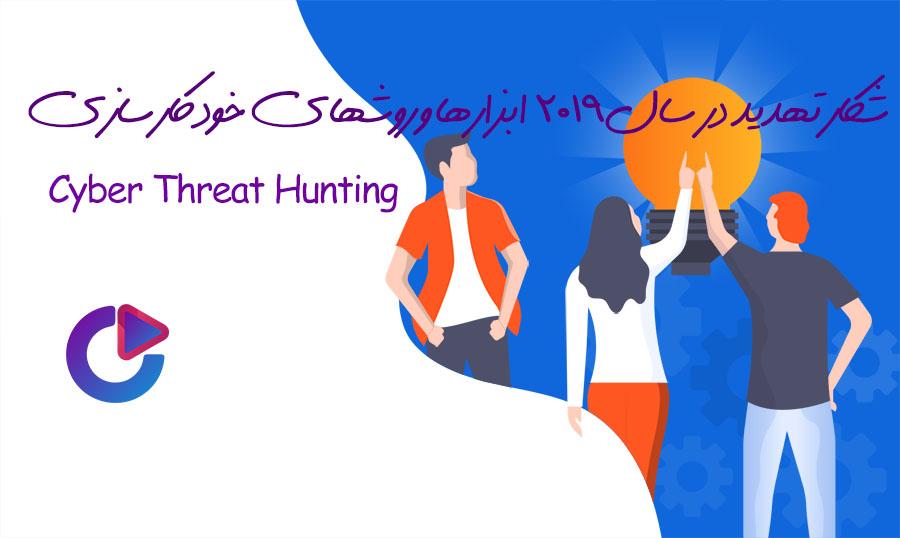 شکار تهدید