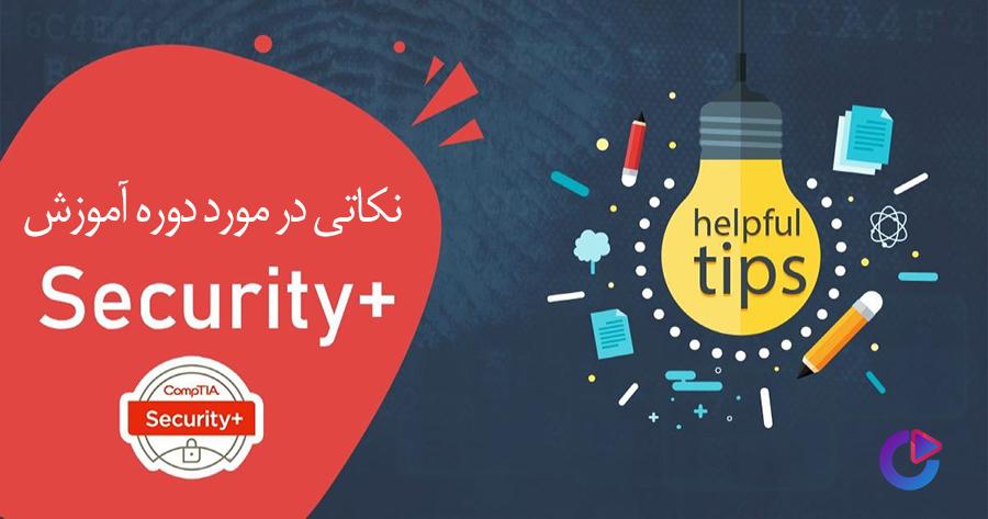 7 نکته در مورد آموزش Security+