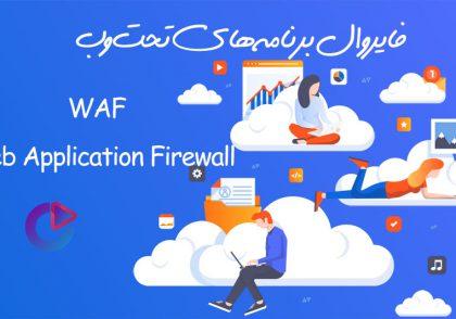 فایروال برنامه های تحت وب WAF