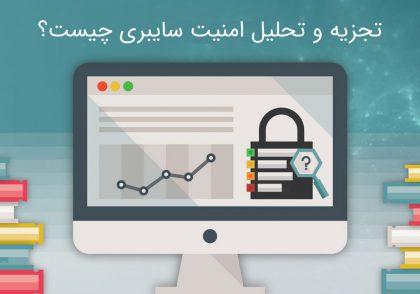 تجزیه و تحلیل امنیت سایبری